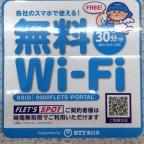 無料Wifi設定しました