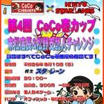 20140810第4回CoCo壱カップ