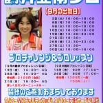 201409鶴井亜南プロ紹介用pptx