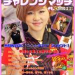 20141207遠藤未菜プロチャレンジ1