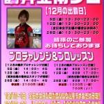 201412鶴井亜南プロ紹介用pptx