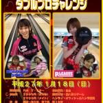 20150118人見幸子&亜南3