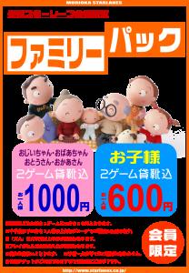 familypack20150101