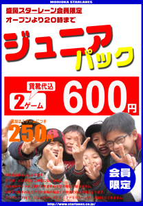 juniorpack20150101