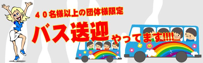 bus20160130