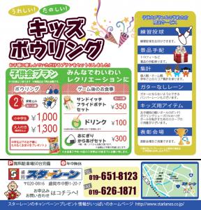 kidspack20161030