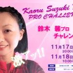 鈴木馨プロチャレンジマッチ