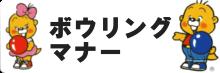 manner[3]