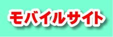折尾スターレーン 携帯サイト モバイルサイト