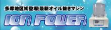 ionpower