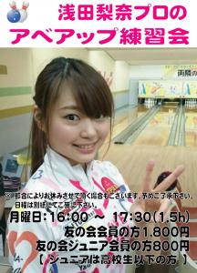 浅田プロのアベアップ練習会