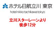ホテル日航立川 東京バナー