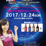 2017高尾ミニリージョナル