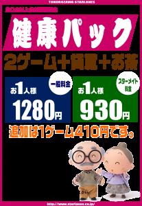 kenkoupack20141101