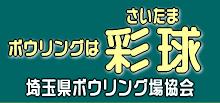埼玉県ボウリング場協会