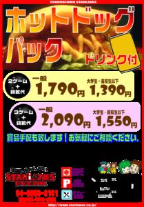 hotdogpack20151001_3