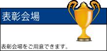 prize_room