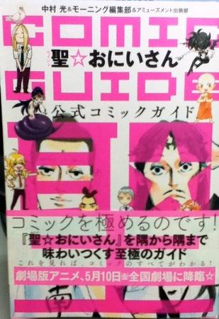 聖☆おにいさん 公式コミックガイド