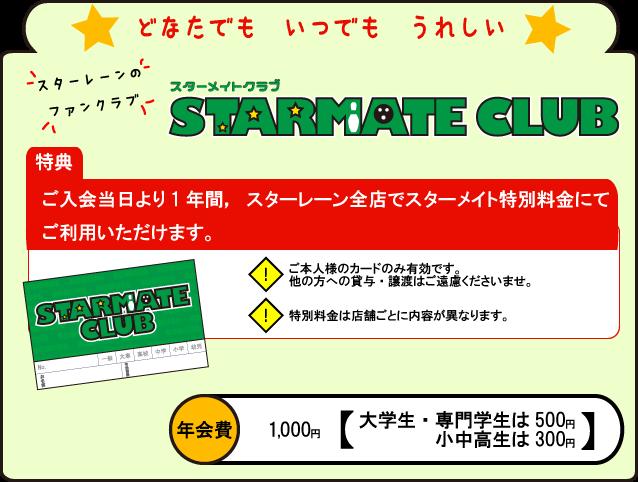 どなたでもいつでもうれしいスターレーンのファンクラブ「スターメイトクラブ」 ご入会当日より1年間スターレーン全店でスターメイト特別料金にてご利用いただけます。