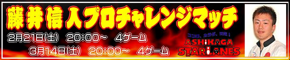 藤井信人プロチャレンジ
