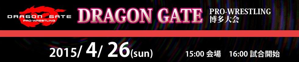 DRAGON_GATE