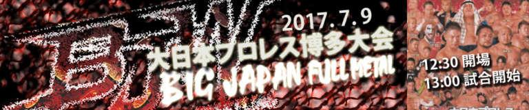 大日本プロレス博多大会
