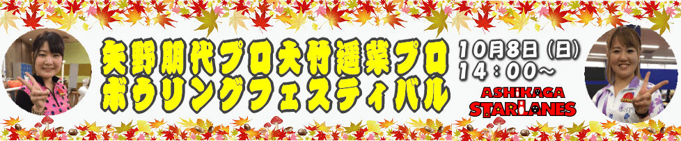 矢野・大竹ボウリングフェスティバル