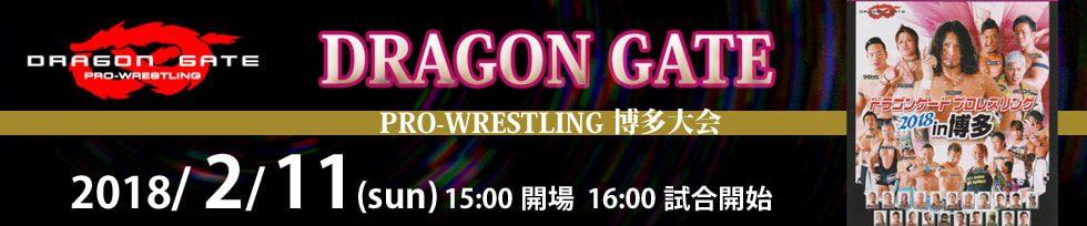 DRAGON GATE博多大会