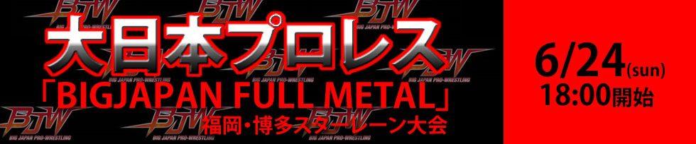 大日本プロレス BIG JAPAN FULL METAL