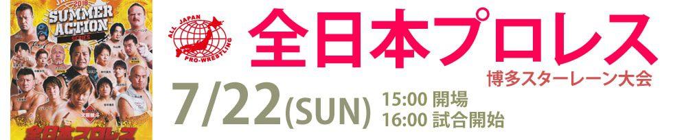 全日本プロレス博多スターレーン大会