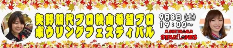 矢野朋代プロ・秋山希望プロボウリングフェスティバル