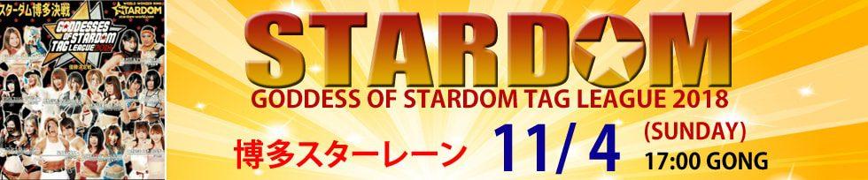 STARDOMプロレスリング