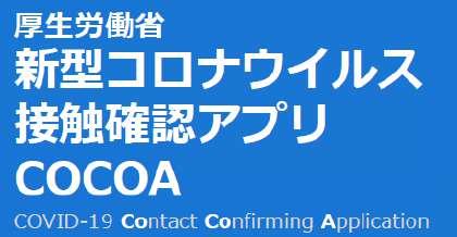 接触確認アプリCOCOA
