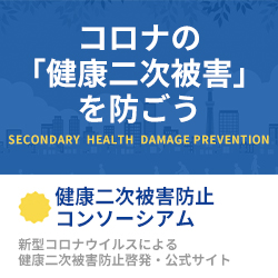 健康二次被害防止コンソーシアム